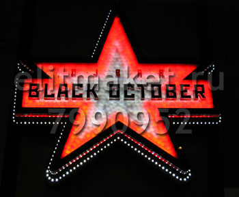 вывеска для DJ BAR BLACK OCTOBER